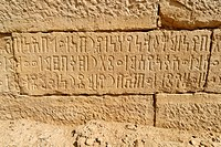 Sabaeic inscription on the city wall of Baraqish, Yemen