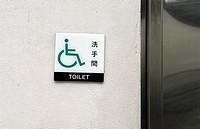 Hong Kong, China, Asia. Hong Kong Kowloon. Bilingual sign in english and chinese indicating toilet for the disabled.